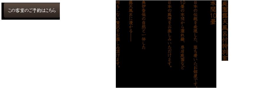庭園露天風呂付特別室 本間10畳 日本の伝統を表現した、落ち着いたお部屋です。10畳の本間から濡れ縁、専用庭園など日本の風情をお楽しみいただけます。奥伊香保の自然と一体した露天風呂に浸かる――何もしない贅沢をお楽しみ頂けます。